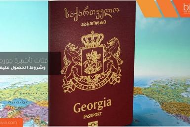 تأشيرة جورجيا وشروط الحصول عليها